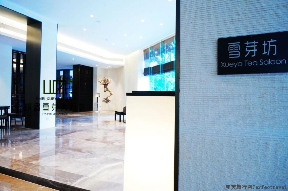 中国首家茶文化主题精品酒店--成都峨眉雪芽大酒店 - 完美旅行Perfectravel - 完美旅行Perfectravel的博客