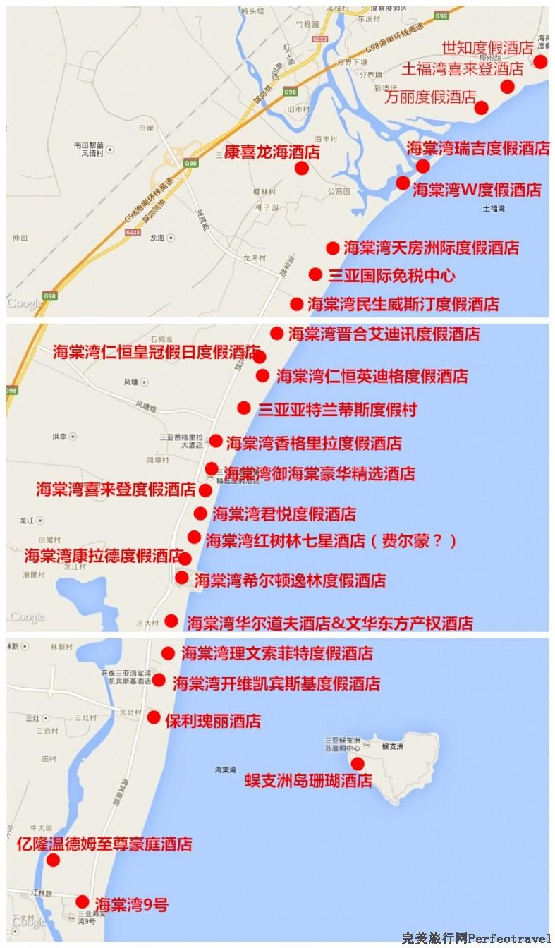 三亚海棠湾一线海景酒店进度(附图片、更新分布图) - 完美旅行Perfectravel - 完美旅行Perfectravel的博客