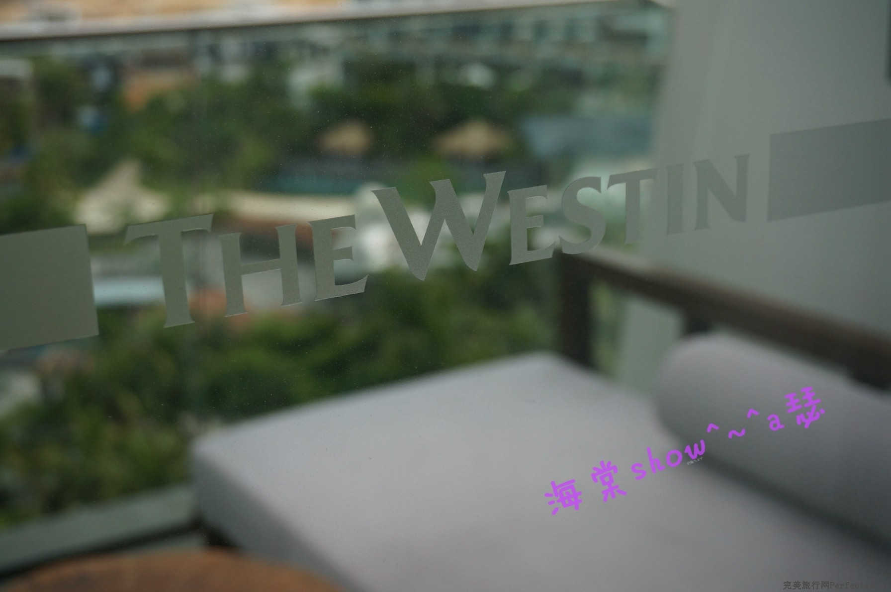 第一次与威斯汀的亲密接触——2014海棠show - 完美旅行Perfectravel - 完美旅行Perfectravel的博客