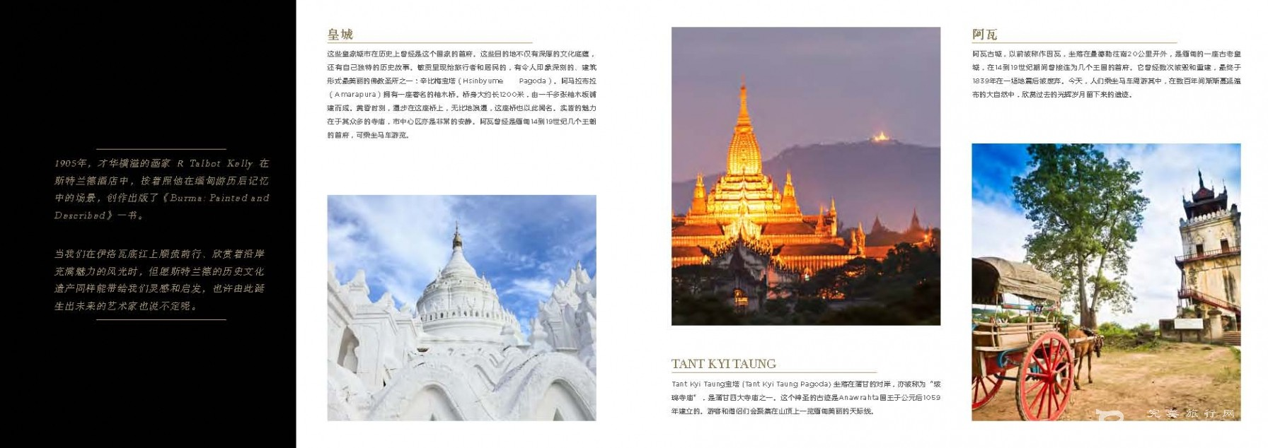 The Strand Cruise Brochure_CN_Page_17.jpg